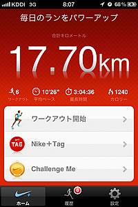 iPhone4SでNike+GPSの動画を撮ってみた