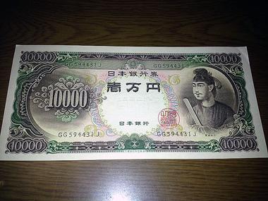 一万円札が見つかった!