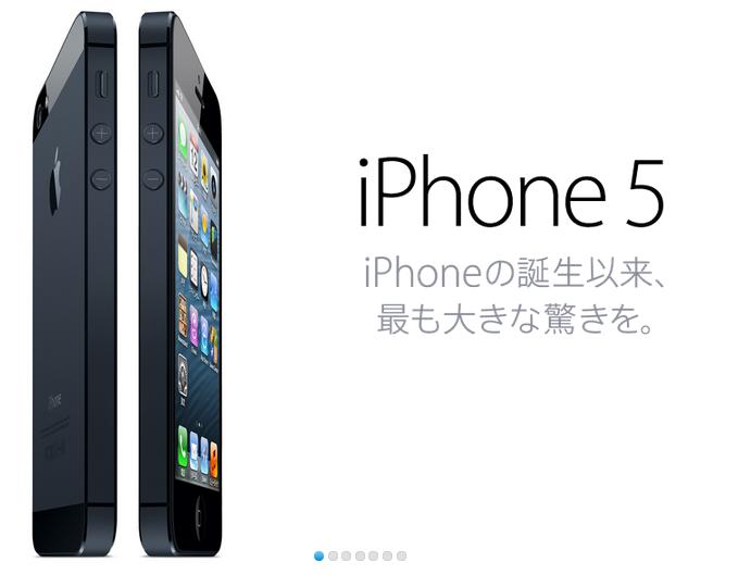 待ちに待ったiPhone 5が私の手に!