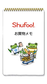 これは便利!Shufoo!の姉妹アプリ「お買物メモ」