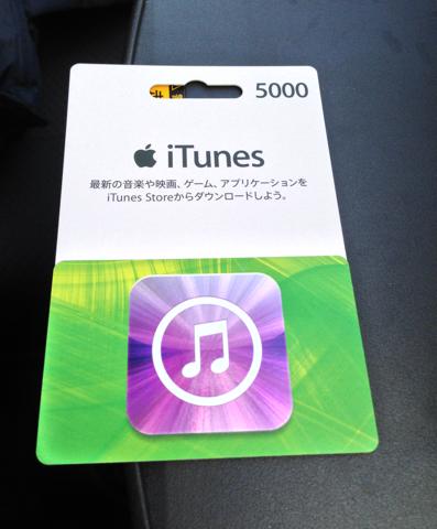 「auショップ iTunes Card バリューキャンペーン」を利用してiTunesカードを購入してきた
