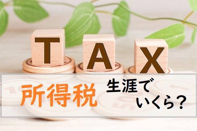 MRの所得税