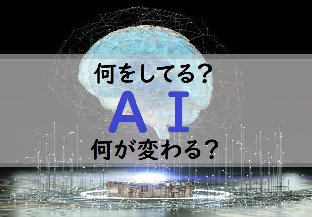 AI(人工知能)とは