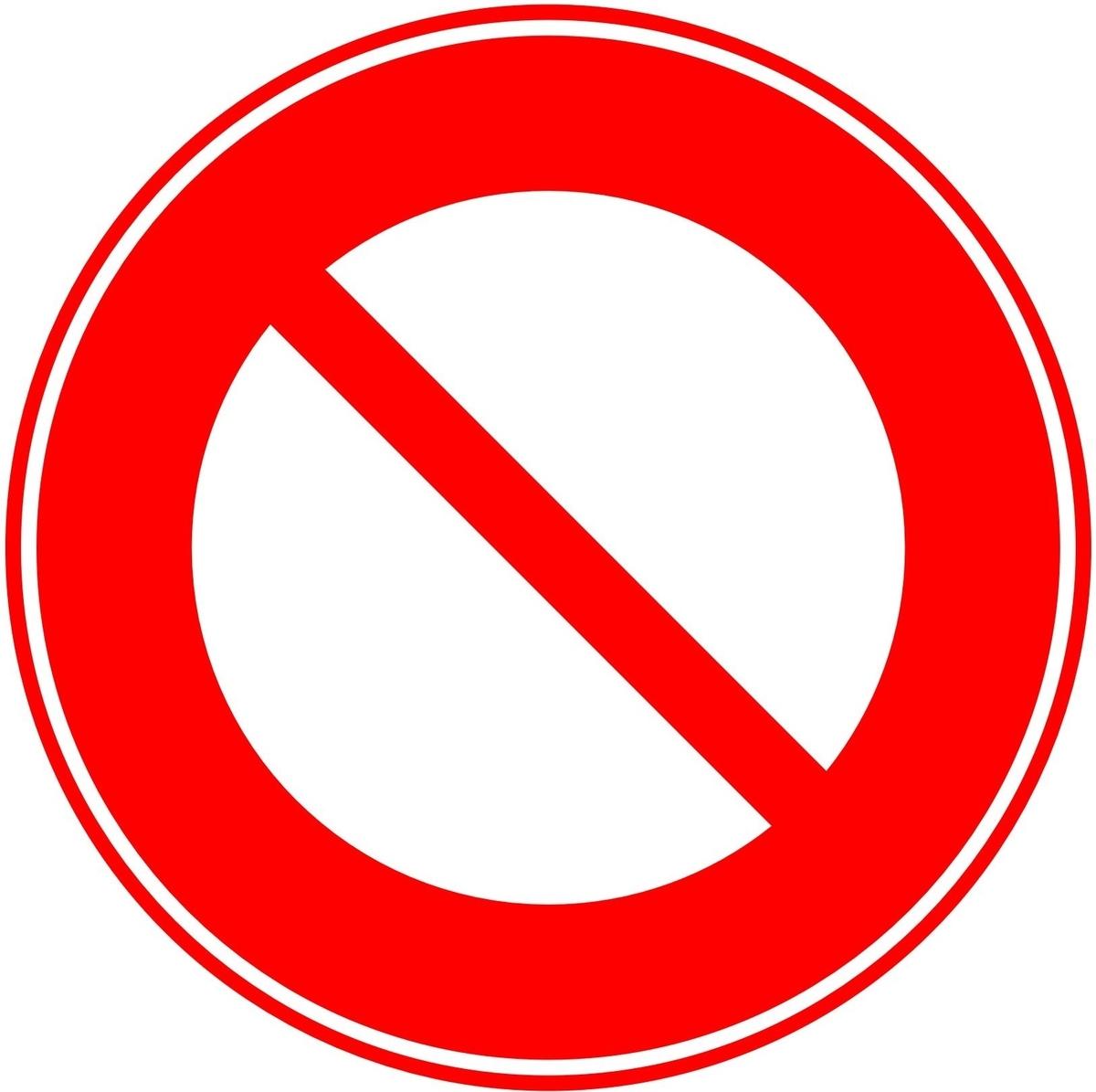 車両通行止めの標識