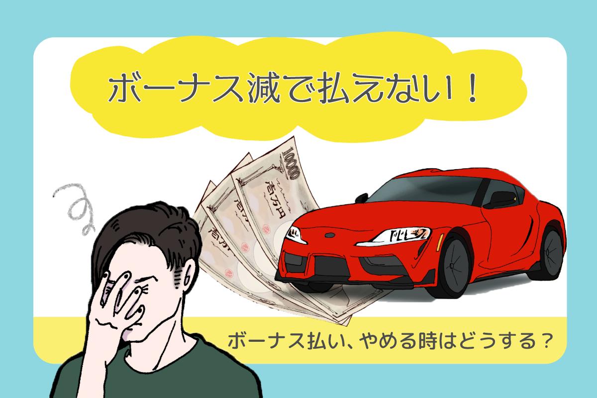 自動車ローンのボーナス払いの変更方法