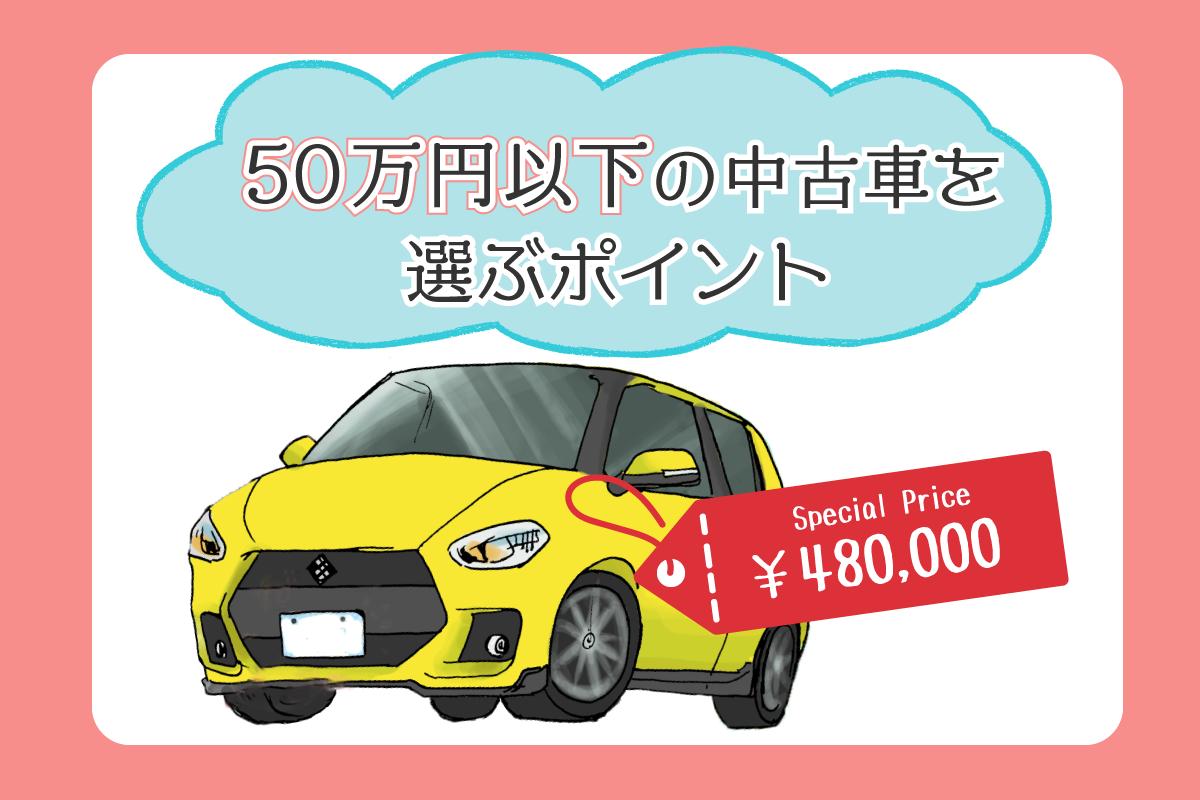 50万円以下の中古車を選ぶポイント