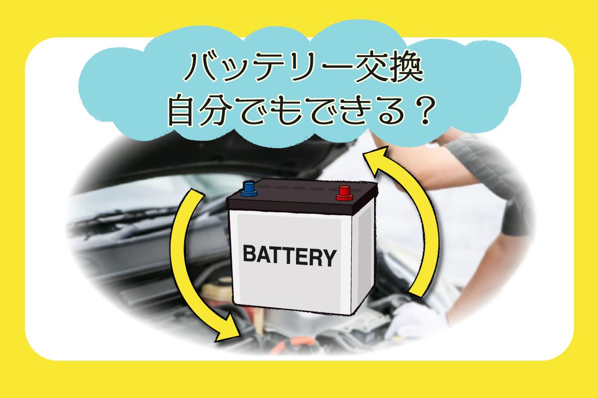 バッテリー交換の時期や方法
