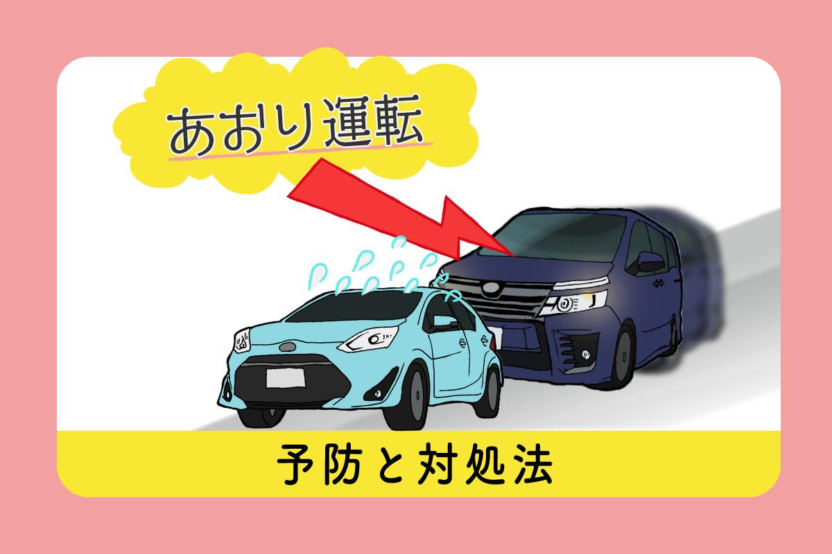 あおり運転の罰則とあおられた時の対策