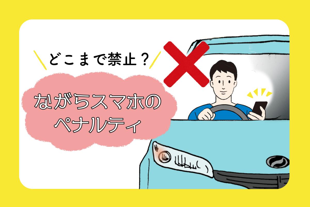 どこまで禁止?運転中の「ながらスマホ」とその罰則 - クルマの ...