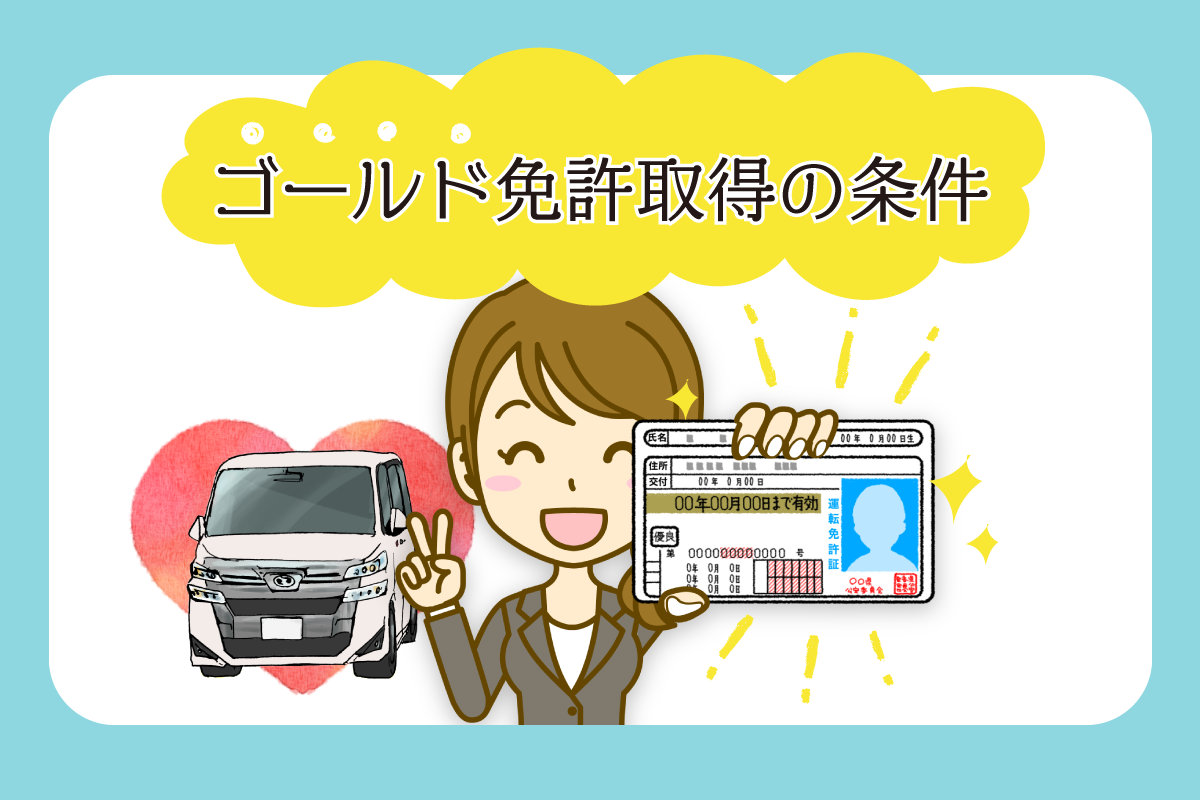違反 ゴールド 免許
