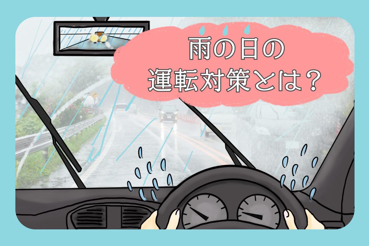 雨の日の運転のポイント