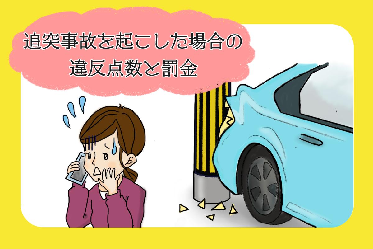 追突事故の違反点数と罰金