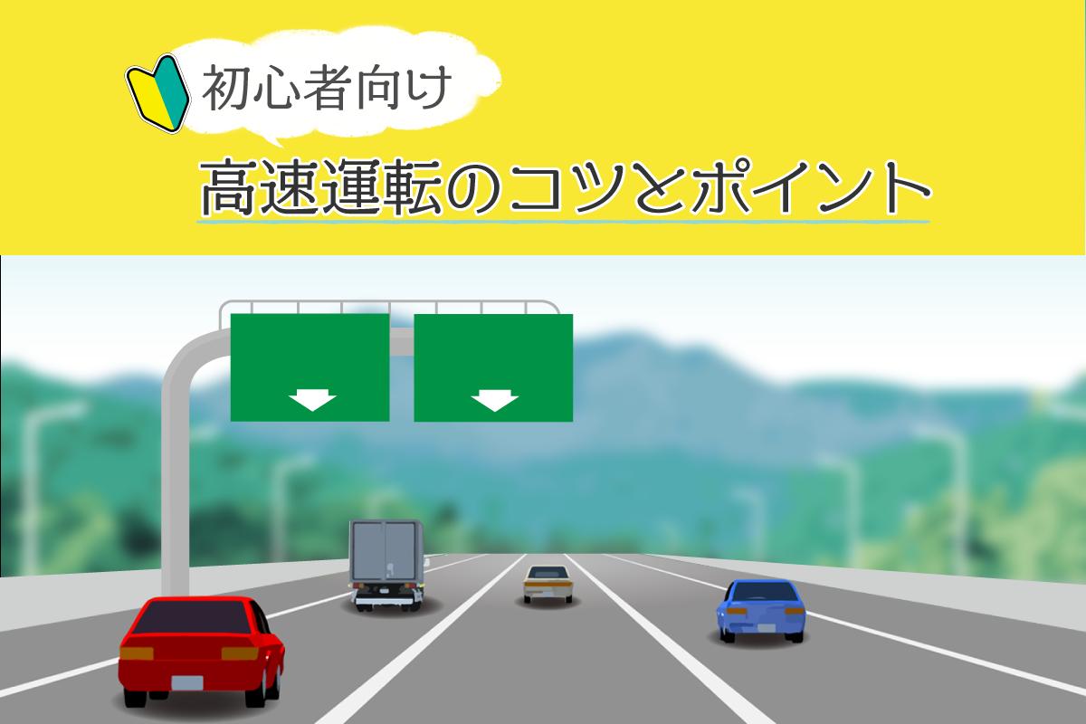 初心者のための高速運転のコツやポイント