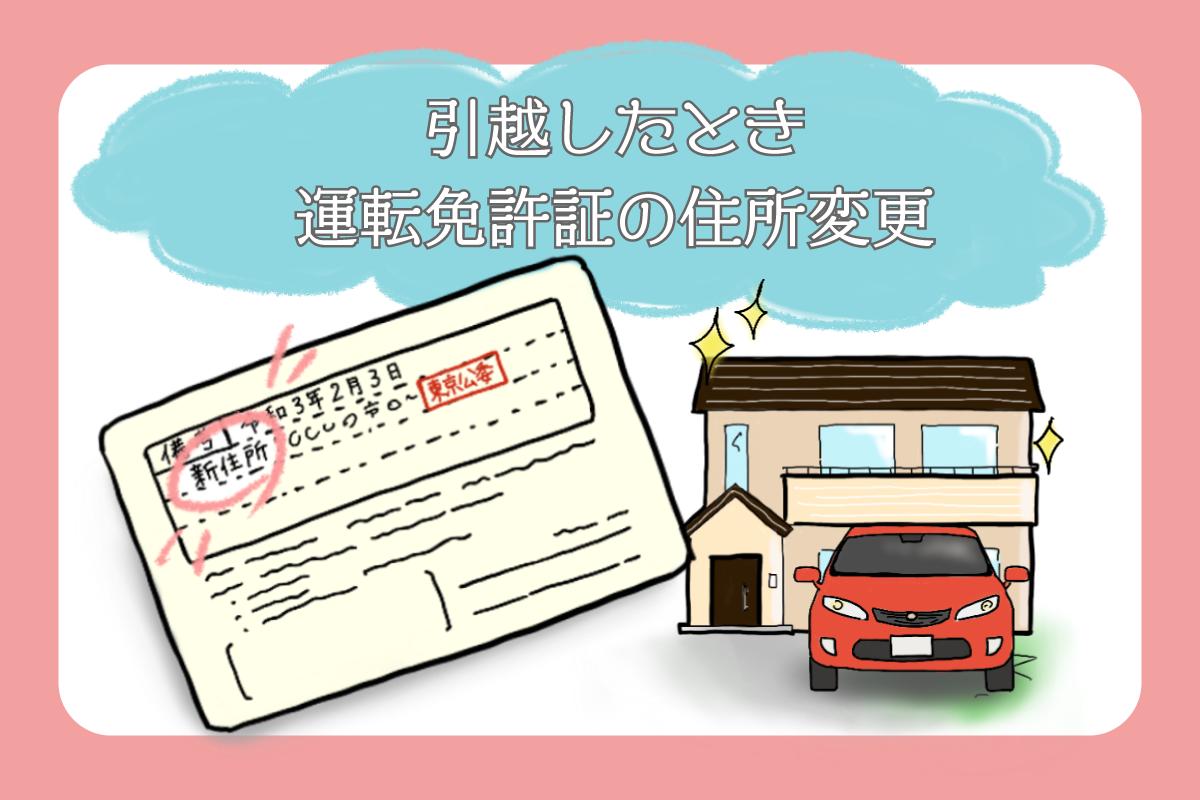 引越時の免許証の住所変更