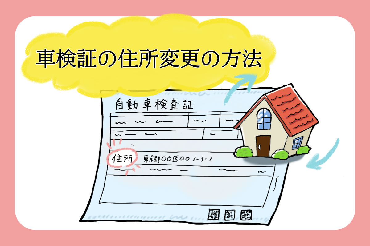 車検証の住所変更の方法