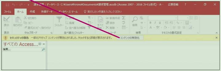 f:id:ms-office-access:20170911115656j:plain