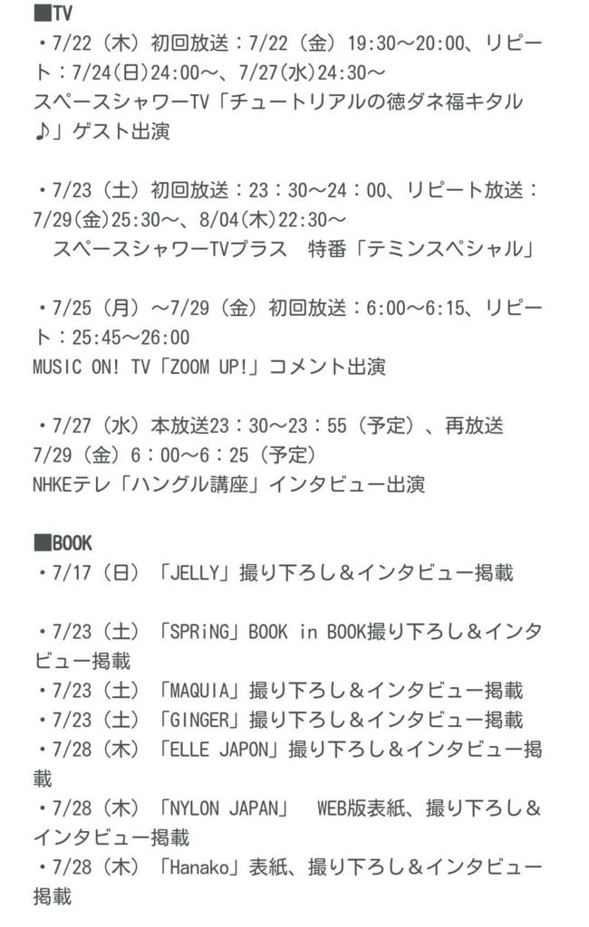 f:id:ms7daisuki:20160627232209j:plain