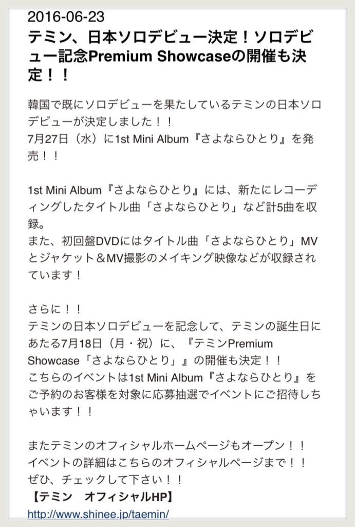 f:id:ms7daisuki:20160627235448j:plain