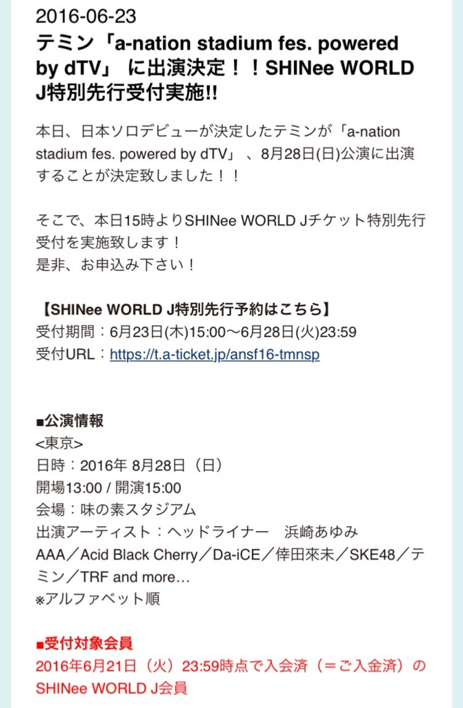 f:id:ms7daisuki:20160627235545j:plain