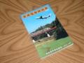 京成時刻表・初版(1981年10月改正版)