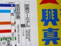 成田空港までバス連絡だった時代。
