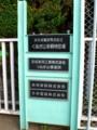 『第21回くぬぎ山電車基地見学・展示会』の折。