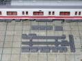 鉄コレ『相鉄9000』N化(12)モハ9100の床下機器換装