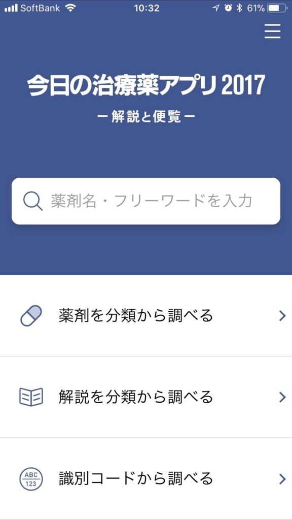 f:id:msanuki:20171101103201j:plain