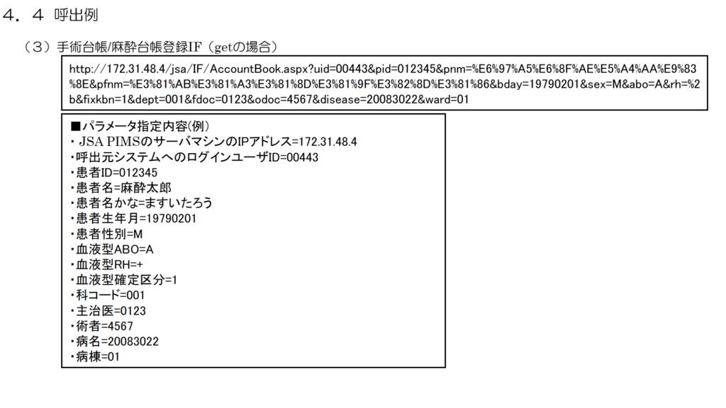 f:id:msanuki:20181011201019p:plain