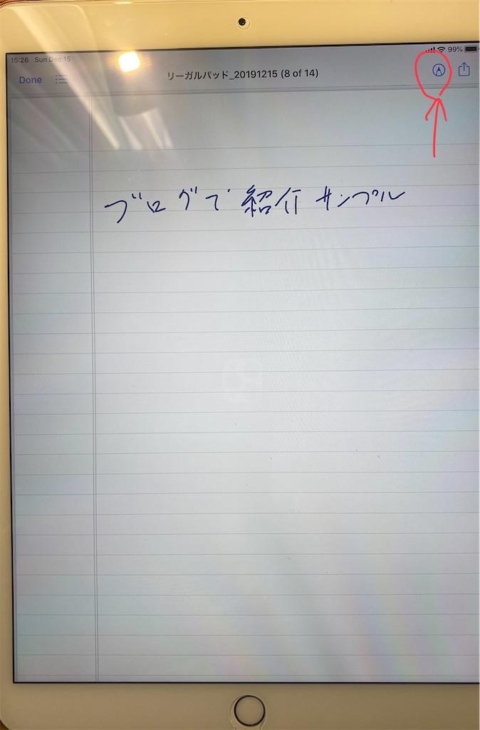 f:id:msasaki1963:20191215154853j:image