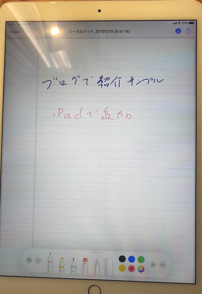 f:id:msasaki1963:20191215155147j:image