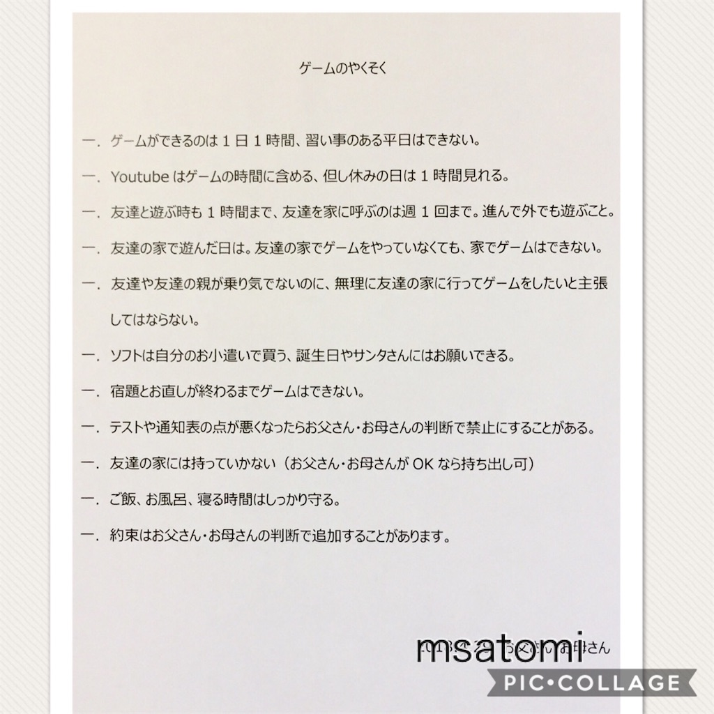 f:id:msatomi304:20180620102936j:image