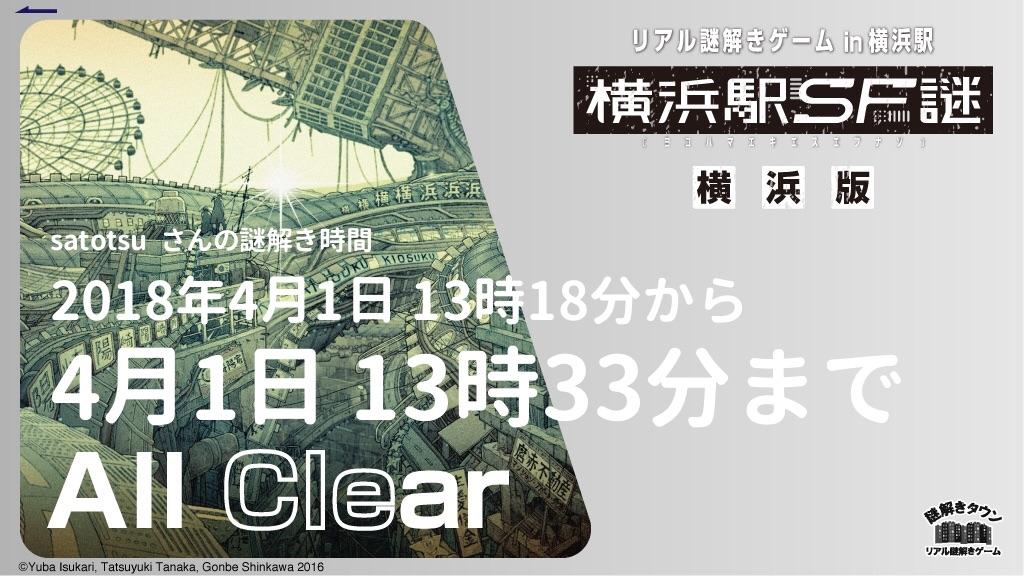 f:id:msatotsu:20180401185915j:image