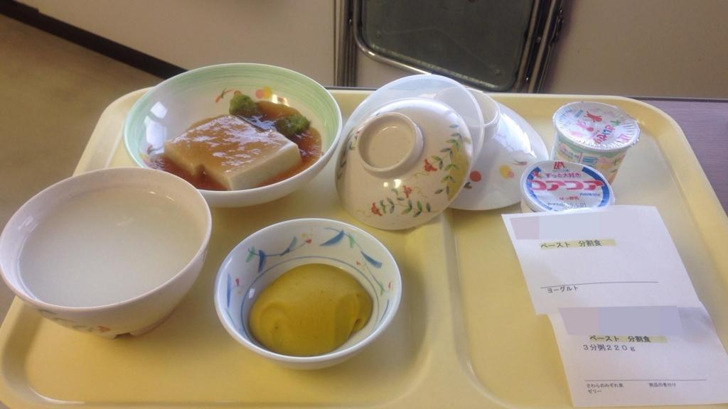 病院食・入院食