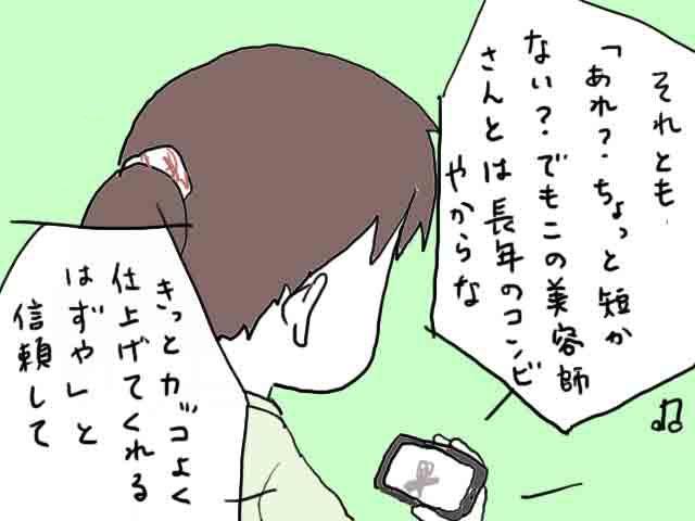 f:id:mshimfujin:20161025014808j:plain