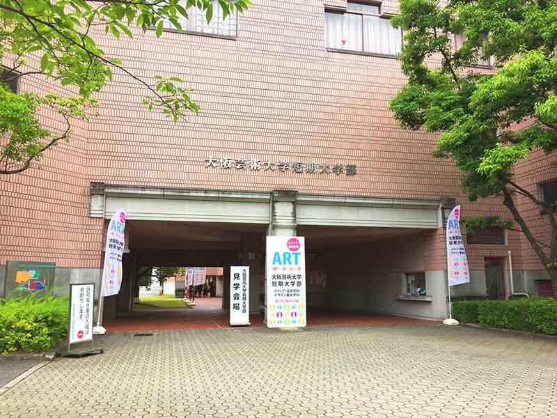 大阪芸術大学短期学部 伊丹学舎