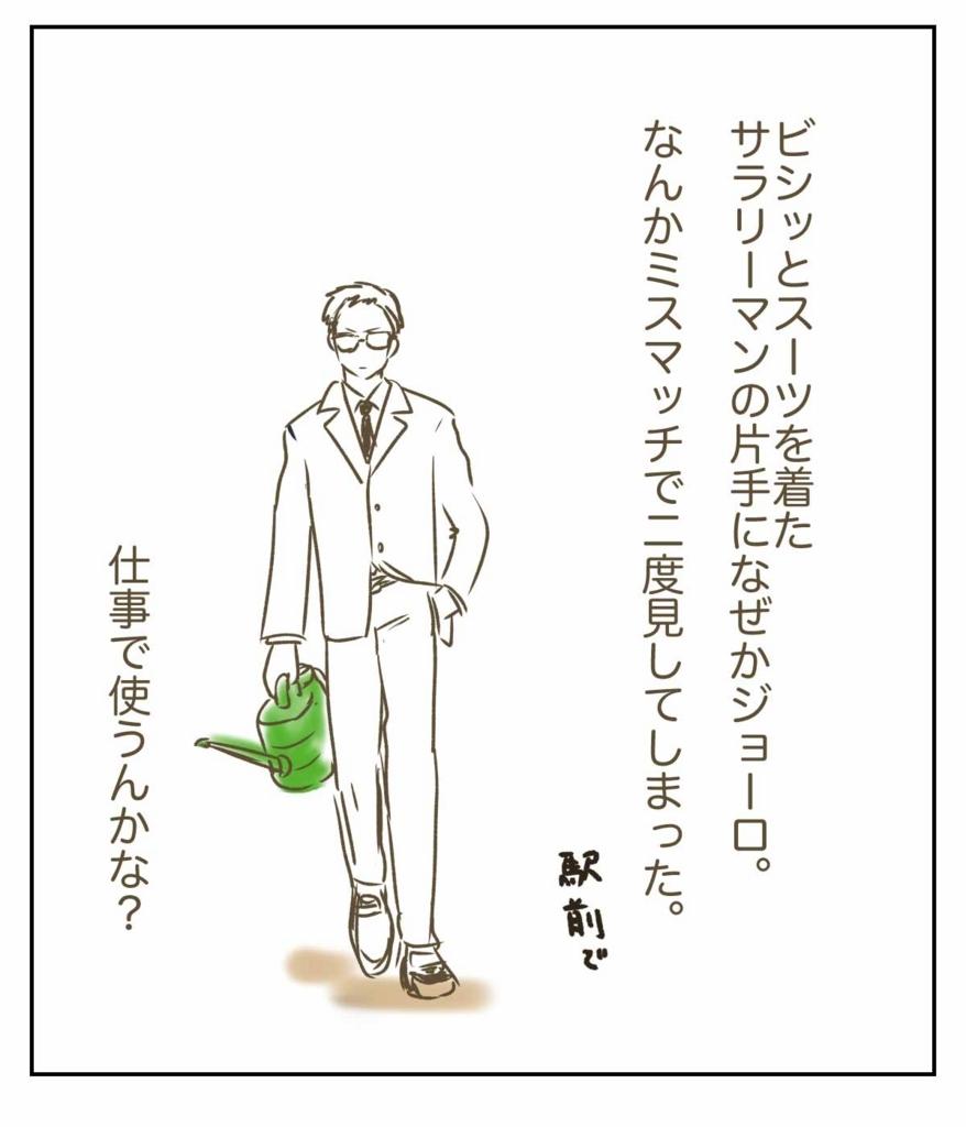 右手の緑が気になってスーツ姿のサラリーマンを二度見した話