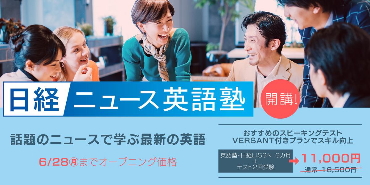 日経LissN英語塾キャンペーン
