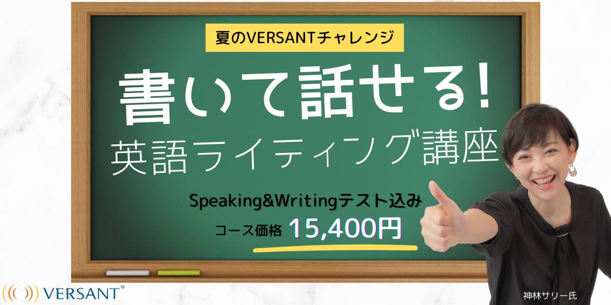 英語は書ければ話せる!この夏、ライティングの悩みを解決