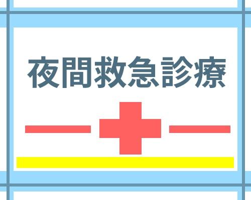 夜間救急診療