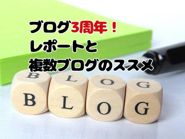 ブログ3周年