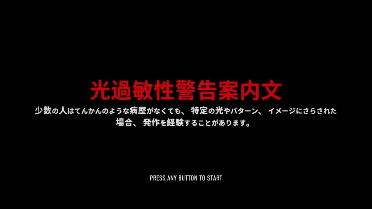 PS4『Redout』起動直後の画面。「光過敏性警告案内文」という赤い文字がデカデカと画面に表示されている。