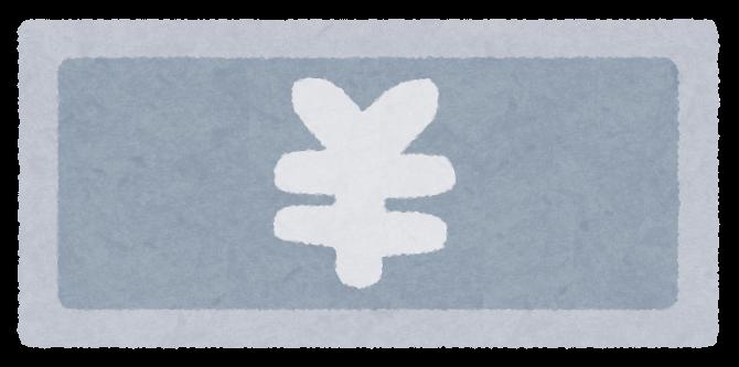 f:id:mst_shin:20200716090858p:plain