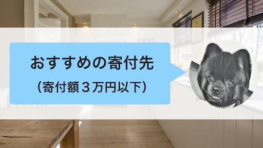 ビールの定期便おすすめの寄付先3選(寄付額3万円以下)