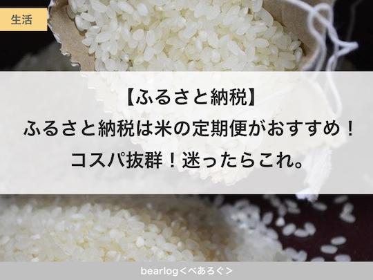 ふるさと納税は米の定期便がおすすめ!| コスパ抜群!迷ったらこれ。