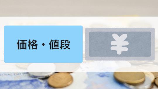【純正・ビッケレインカバー前用】価格・値段