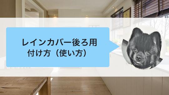 【純正・ビッケレインカバー前用】レインカバーの付け方