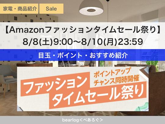 Amazonファッションタイムセール祭り2020年8月 | 目玉・ポイント・おすすめ紹介