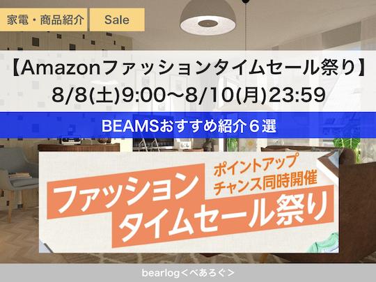Amazonファッションタイムセール祭り2020年8月 | BEAMSおすすめ紹介6選