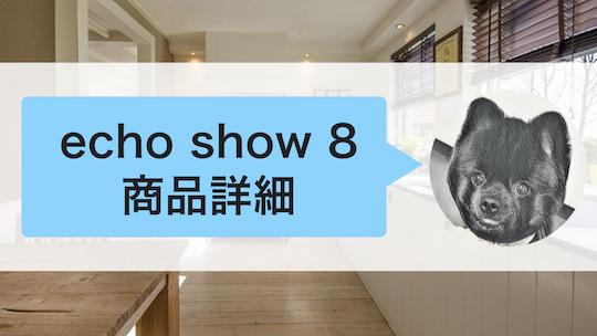 echo show 8商品詳細